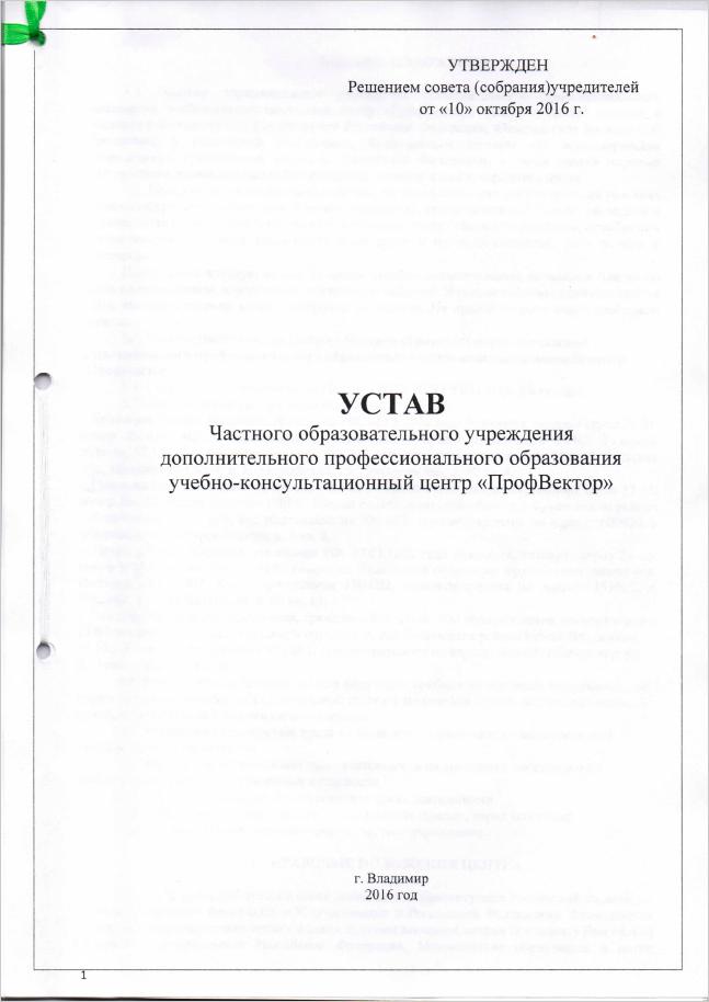 Устав ЧОУ ДПО УКЦ ПрофВектор